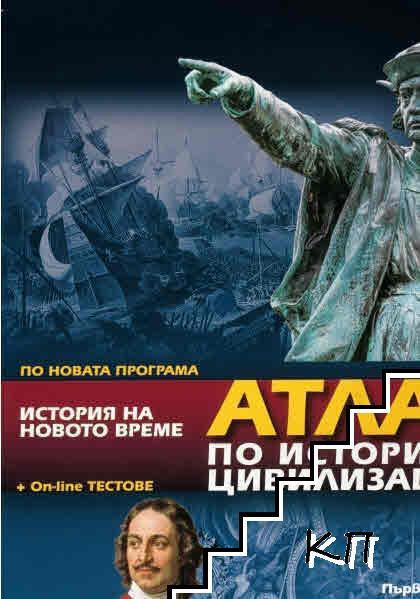 Атлас по история и цивилизция за 8. клас