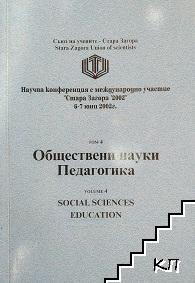 Научна конференция с международно участие. Стара Загора 2002. Том 4: Обществени науки. Педагогика