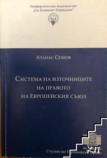 Система на източниците на правото на Европейския съюз