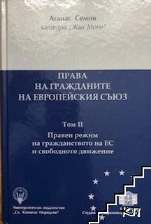 Права на гражданите на Европейския съюз. Том 2