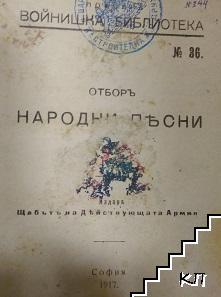 Отборъ народни песни / Разкази от български писатели / Разкази