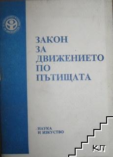 Закон за движението по пътищата