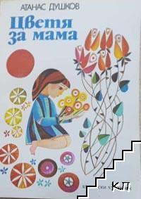 Цветя за мама