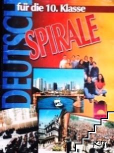 Deutsch Spirale fur die 10. Klasse
