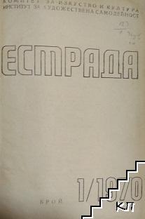 Естрада. Бр. 1-12 / 1970 / Естрада: Репертоар за X конгрес и 80-годишнината на Българската комунистическа партия. Извънреден брой / 1971