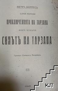 Приключенията на Тарзана. Книга 4: Синътъ на Тарзана / Страшниятъ Тарзанъ. Часть 2