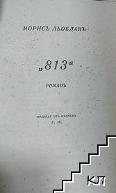 """""""813"""" / Часътъ е осемь... / Арсенъ Люпенъ противъ Шерлокъ Холмсъ"""