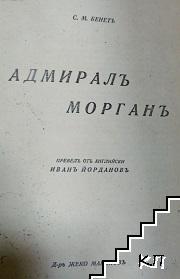 Адмиралъ Морганъ / Двойникътъ на капитанъ Гримъ