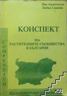 Конспект на растителните съобщества в България