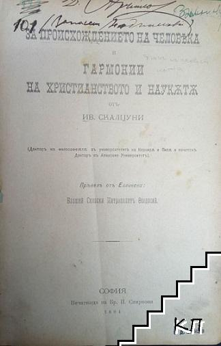 За происхождението на человека и гармонии на христианството и науката