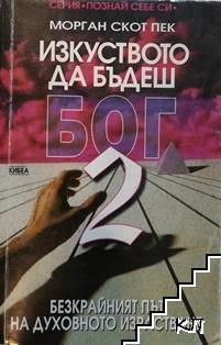 Изкуството да бъдеш Бог. Книга 1-3