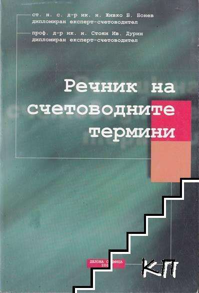 Речник на счетоводните термини