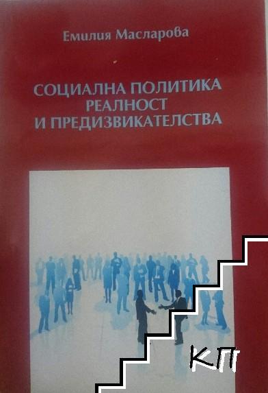 Социална политика. Реалност и предизвикателства