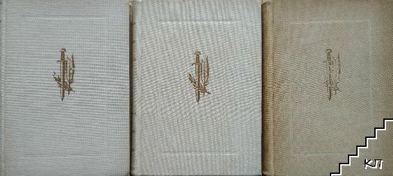 Избрани произведения в три тома. Том 1-3