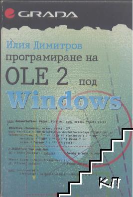 Програмиране на OLE 2 под Windows