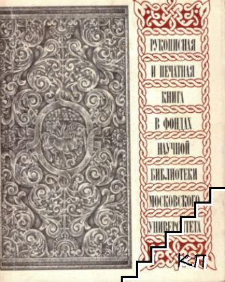 Рукописная и печатная книга в фондах Научной библиотеки Московского университета. Вып. 1