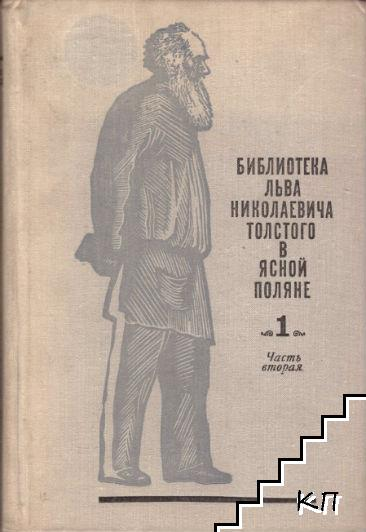 Библиотека Льва Николаевеча Толстого в Ясной Поляне