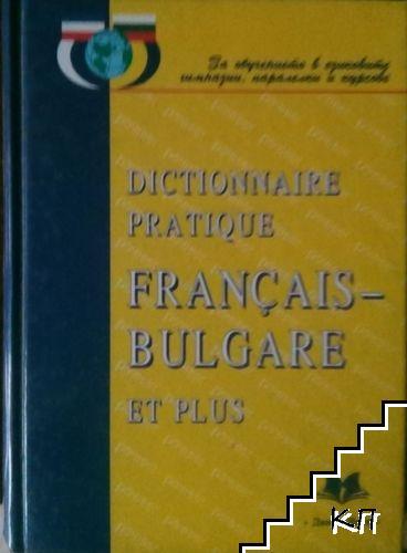 Dictionaire pratique français-bulgare / Практически френско-български речник