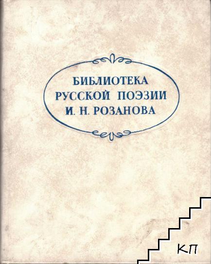Библиотека русской поэзии И. Н. Розанова