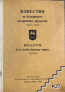 Известия на Българското историческо дружество. Книга 26