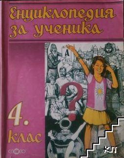 Енциклопедия за ученика за 4. клас