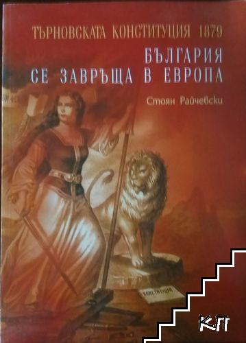 Търновската конституция 1879: България се завръща в Европа