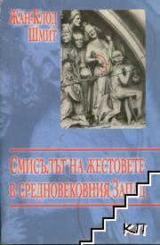 Смисълът на жестовете в средновековния запад