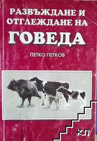 Развъждане и отглеждане на говеда
