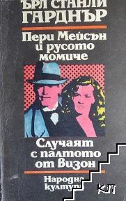 Пери Мейсън и русото момиче: Случаят с палтото от визон