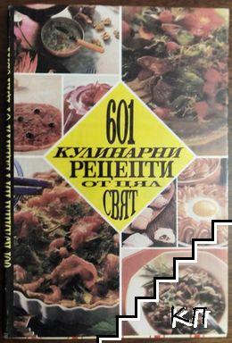 601 кулинарни рецепти от цял свят