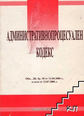 Административнопроцесуален кодекс 2006 г.