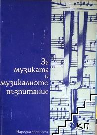За музиката и музикалното възпитание. Част 1