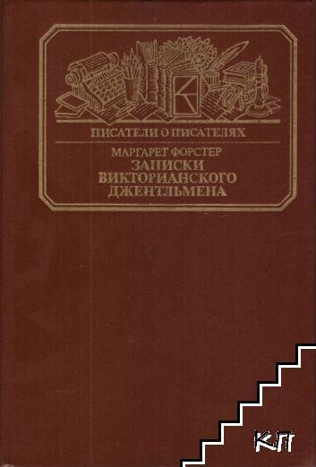 Записки викторианского джентльмена