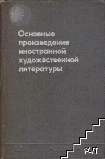 Основные произведения в иностранной художественной литературы