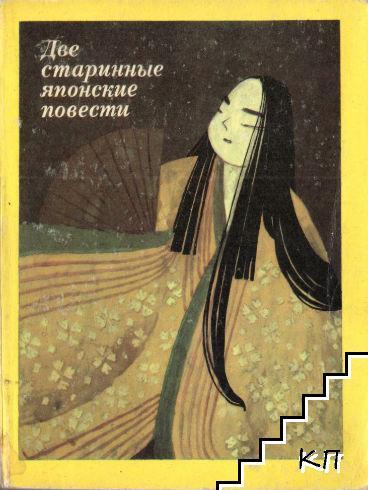 Две старинные японские повести