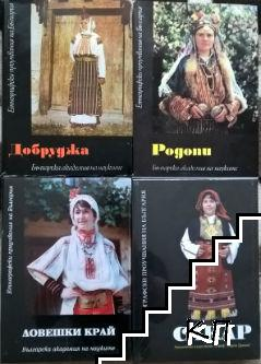 Етнографски проучвания на България. Том 1, 7, 9-10