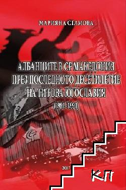 Албанците в СР Македония през последното десетилетие на Титова Югославия (1981-1991)