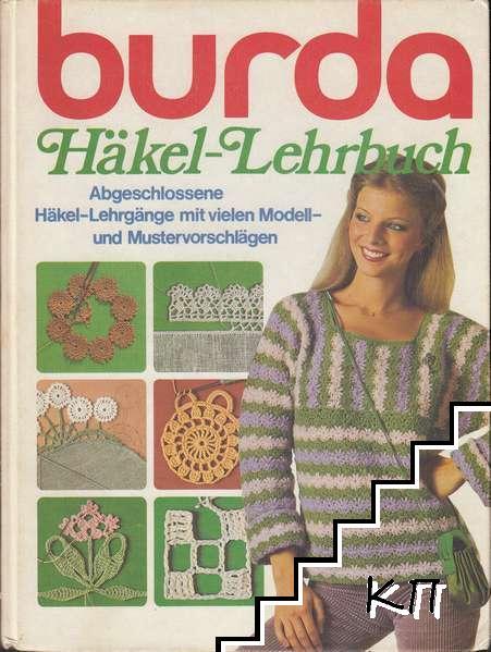 Häkel-Lehrbuch: Abgeschlossene Häkel-Lehrgänge mit vielen Modell- und Mustervorschlägen