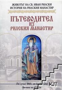 Пътеводител из Рилския манастир