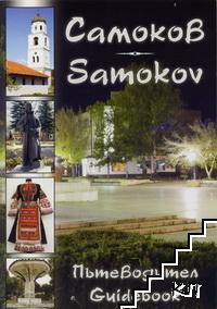 Самоков / Samokov