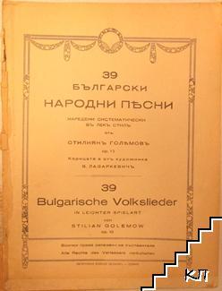 За нашите малки пианисти. Български народни песни за пиано. Книга 2: 39 български народни песни, наредени систематически въ лекъ стилъ