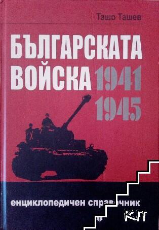 Българската войска 1941-1945