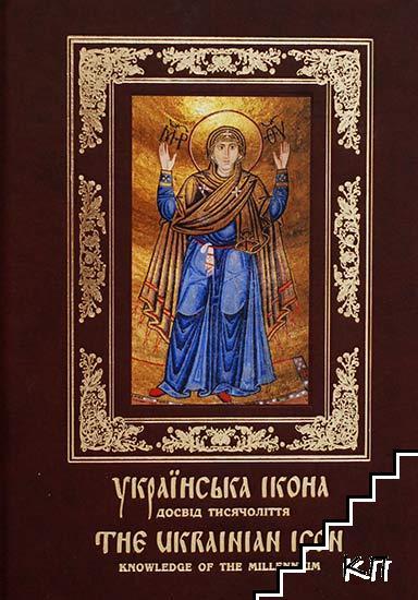 Україньска икона / The Ukrainian Icon