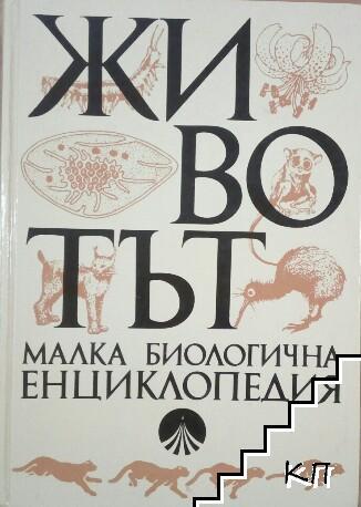 Малка биологична енциклопедия: Животът