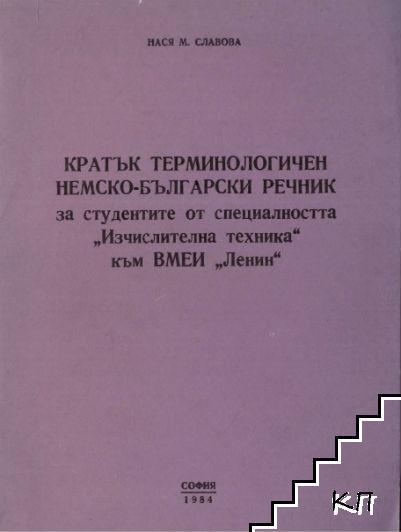 Кратък терминологичен немско-български речник