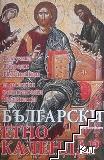 Български етнокалендар