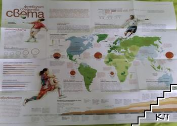 Карта за футбола