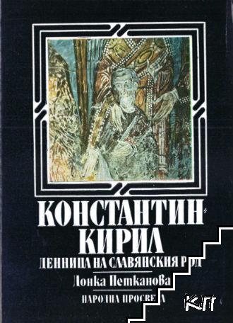 Константин-Кирил: Денница на славянския род
