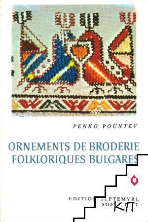Ornements de broderie folkloriques bulgares