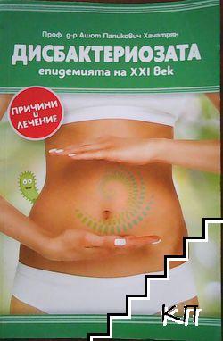 Дисбактериозата - епидемията на 21. век
